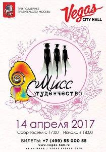 Мисс Студенчество Москвы 2017