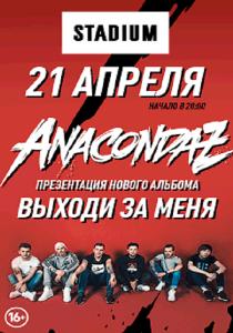 Anacondaz презентует новый альбом.