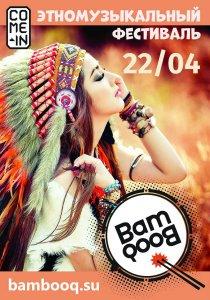 Фестиваль BAMBOOQ 22 апреля