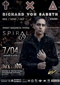 Концерт Richard Von Sabeth (Italia) в Москве 7.04