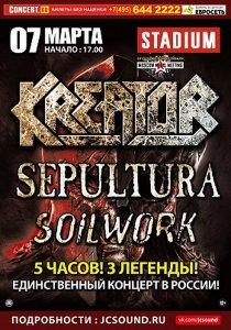 Kreator + Sepultura + Soilwork в Москве! 7 марта