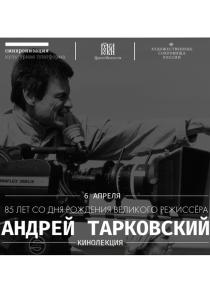 В честь 85-летия Андрея Тарковского в «Центре Искусств. Москва» пройдет лекция о жизни и творчестве великого режиссера