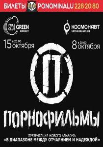 Порнофильмы в ГЛАВCLUB GREEN CONCERT