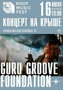 Guru Groove Foundation - Концерт на крыше