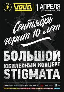 Большой юбилейный концерт группы STIGMATA