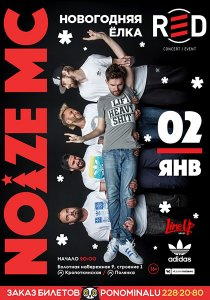 Новогодняя Ёлка с Noize MC!