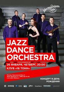 Jazz Dance Orchestra. Концерт в День Рождения!