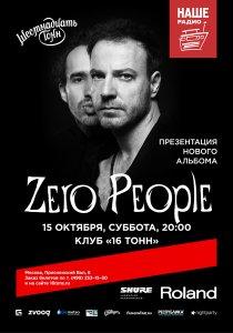 Zero People Презентация альбома!