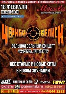 Большой сольный концерт группы Черный Обелиск