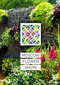 Московский Международный Фестиваль Садов и Цветов (Moscow Flower Show)
