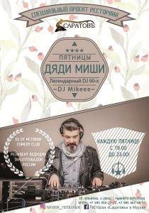 Пятницы ДЯДИ МИШИ от легендарного DJ 90-х Mikeee