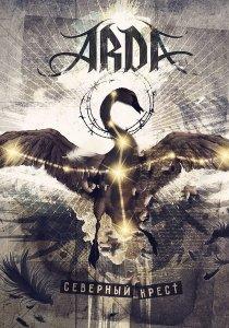 ARDA - Новый альбом