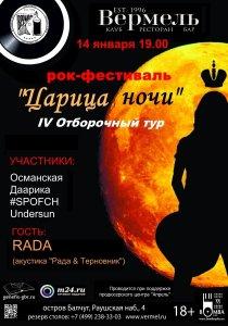 Фестиваль рок-групп с женским вокалом