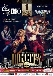 Предновогодний концерт BIG CITY JAZZ SHOW в джаз-клубе КИНО! 1 ДЕКАБРЯ