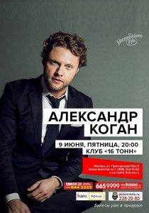Концерт Александра Когана в клубе «16 Тонн»