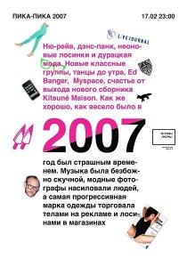 Пика-Пика 2007