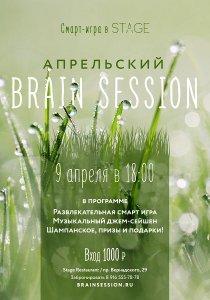 Апрельская смарт-игра Brain Session