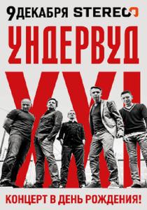УНДЕРВУД «XXI – Концерт в День Рождения!»