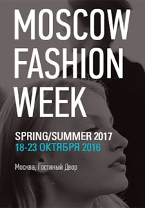 Mоscow Fashion Week