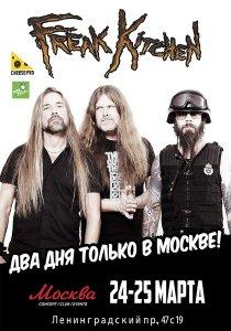 Freak Kitchen 24-25 марта Москва