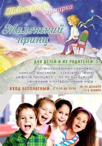Детский новогодний фестиваль