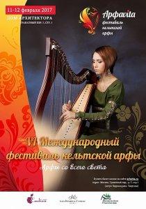 VI Международный фестиваль кельтской арфы
