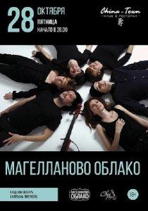 Магелланово Облако. Большой осенний концерт в Москве!