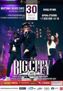 30 МАРТА Танцуй и пой с BIG CITY JAZZ SHOW в RHYTM & BLUES CAFE!