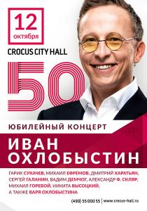 Концерт Ивана Охлобыстина - 50