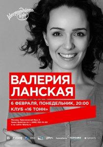 Валерия Ланская. Концерт, посвященный тридцатилетию актрисы.