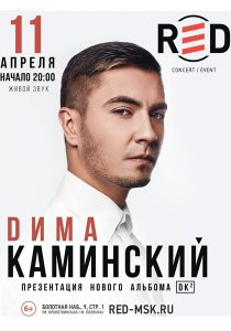 Дима Каминский. Презентация нового альбома