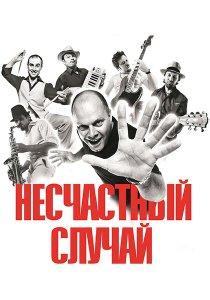 Халатный Концерт Несчастный Случай