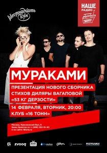 Мураками Презентация сборника стихов Диляры Вагаповой «53 кг дерзости»