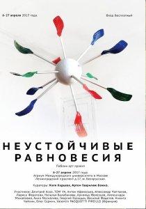 Паблик-арт проект «Неустойчивые равновесия» на площадке «Международного университета в Москве»