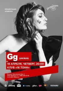 Gg - презентация дебютного альбома