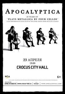 APOCALYPTYCA играет Metallica