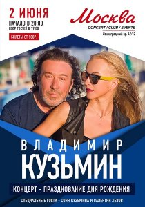 Концерт в честь Дня рождения Владимира Кузьмина