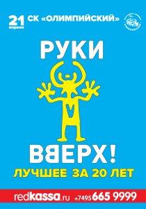Руки Вверх! Олимпийский