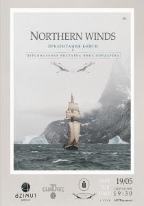 Презентации книги Northern Winds и фотовыставки 19 мая в Арт- пространстве ARTBasement универмага «Цветной».
