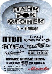 Панк Рок Ⓐгонёк 5 - 6 января 2017