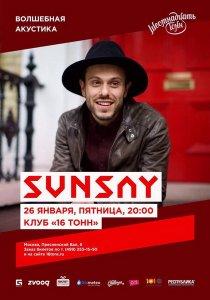 Sunsay. Акустический концерт