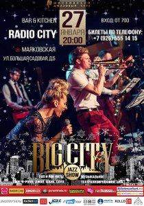 Концерт лучшего шоу-оркестра России BIG CITY JAZZ SHOW
