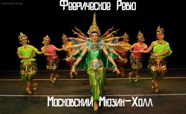 Феерическое Ревю.Московский Мюзик-Холл