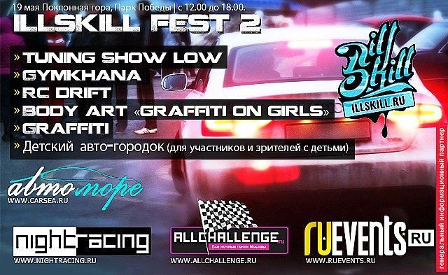 Грандиозное автомобильное шоу ILLSKILL FEST 2 на Поклонной горе