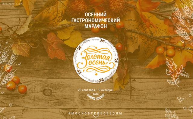 Гастрономический марафон «Золотая осень»