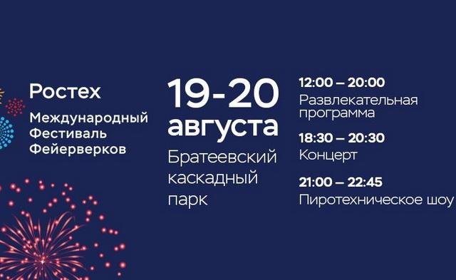 Фестиваль фейерверков РОСТЕХ. Шоу фейерверков 2017 в Москве