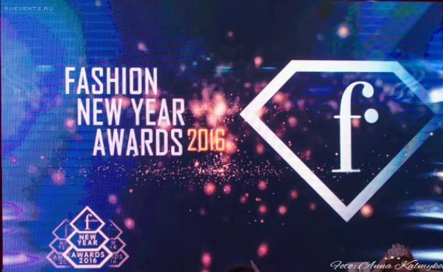 Премия Fashion New Year Awards 2015