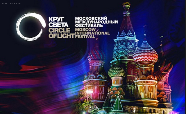 Фестиваль Круг света 2016. Все площадки