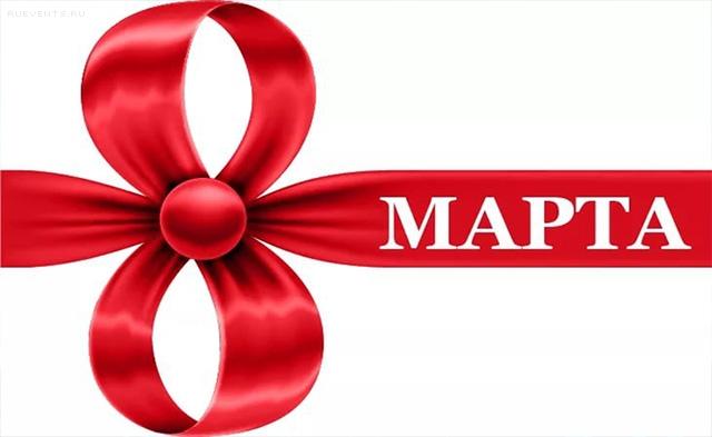 10 оригинальных вариантов подарков вашим возлюбленным на 8 марта