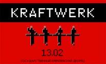 Билеты на 3D-шоу немецкого квартета Kraftwerk будут продаваться на блокчейне.